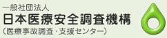 一般社団法人 日本医療安全調査機構(医療事故調査・支援センター)