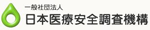 一般社団法人 日本医療安全調査機構