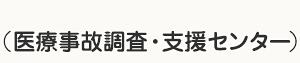 (医療事故調査・支援センター)